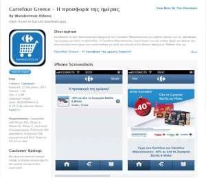 Carrefour_Greece_App