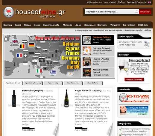 houseofwine.gr