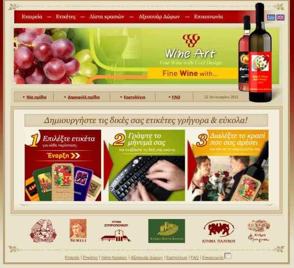 Wineart.gr