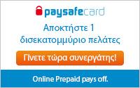 Paysafecard B2B Banner