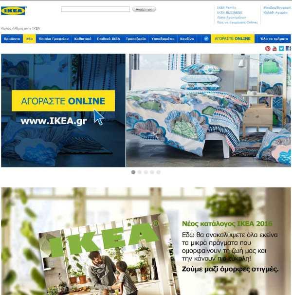IKEA-2015