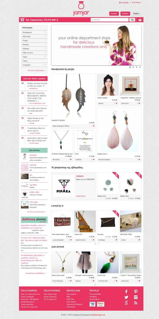 jamjar_gr_homepage_screensh