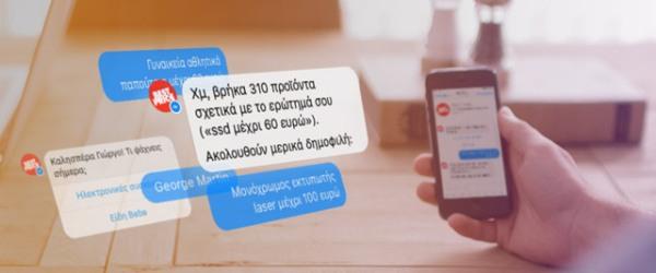 BestBuy Messenger Example