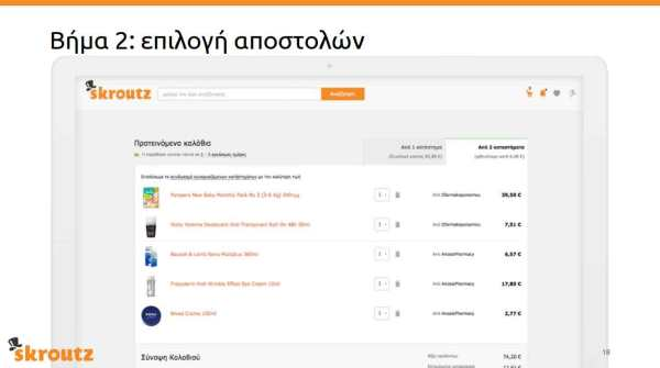 Skroutz_Marketplace-2-2