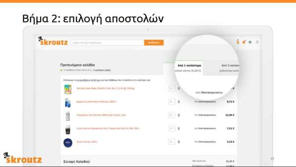 Skroutz_Marketplace-2