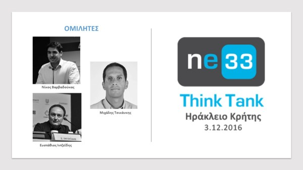 ne33-thinktank-heraklion-2016-speakers