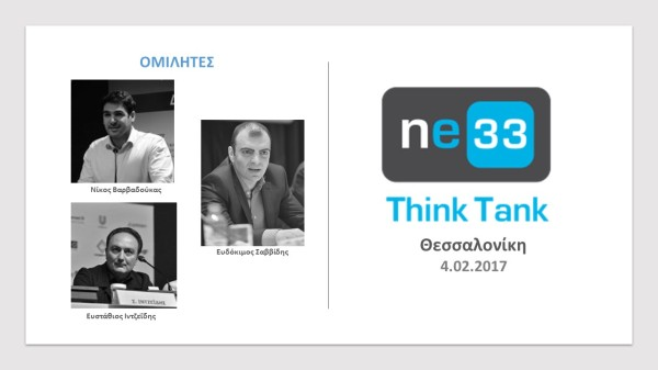 ne33-thinktank-thessaloniki-2017